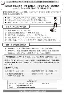 PAR72 Scorecard Flyer