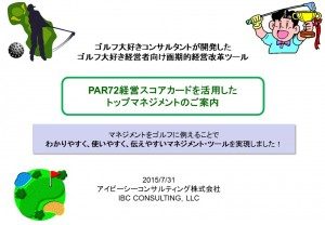 PAR72 Scorecard Proposal